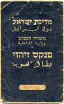 Issued to Zehui Pinkas from Israeli Government