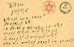 Postcard from Cassell to Tel Aviv with Hand-Stamped Star of David