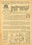 Shurot' Newspaper from Cyprus Jewish Refugee Internment Camp