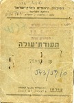 Israeli Immigration ID Card