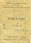 Israeli Immigration ID Card
