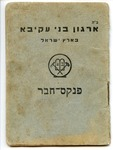 Identification (Bnei Akiva Union) Issued to Moshe Shapira