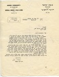 Henrietta Szold Typed Letter in Hebrew - Jewish Community of Palestine Letterhead