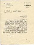 Henrietta Szold Typed Letter in Hebrew - Jewish Community of Palestine Letterhead