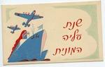 Shana Tova [Happy New year's], Celebrating Immigration