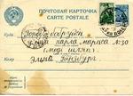 Yiddish Postcard Schedrin Under Soviet Occupation