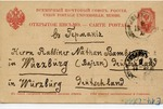 Postcard from Rabbi Goldbaum Glusk, Poland to Rabbi Bamberger, Germany