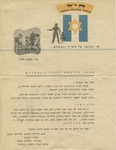Letter from Jewish Brigade Soldier Carmi Elijah to a Child in a Sh'erit ha-Pletah Camp