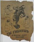 Nazi Propaganda Flier Meant for Russians