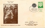 First Day Cover: 25th Anniversary of Liberation of Bergen-Belsen Concentration Camp