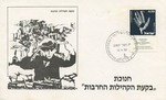 First Day Cover: Israeli Commemoratino of Heros and Martyrs Day