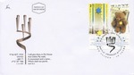 First Day Cover: comemorating Holocaust martyrs with quote from Isaiah 56.5