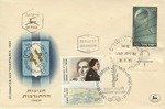 First Day Cover: Israeli Celebration of Vounteers with stamps of Havivah Reik and Parachutists