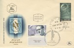 First Day Cover: Israeli Celebration of Enzo Sereni