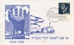 First Day Cover: Israeli Commemoration of Heros and Martyrs Day