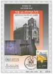 Kristallnacht Commemorative Souvenir Leaf