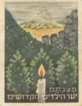 Holocaust Martyred Children Label