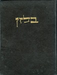 Memorial Book in Yiddish