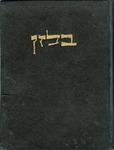 Memorial Book in Yiddish