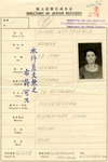 Immigration Record for Hinde Gottesfeld, a Jewish Refugee in Shanghai, China