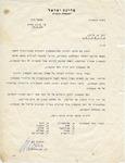 Letter Regarding Israeli Defense Committee