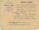 Peysya Farberman's Identification Document from Ukrainian Police