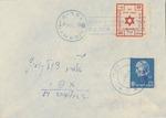 Interim (Minhelet Ha'am) Cover Mailed from Nahariya to Alfred Zolokovitz in Haifa