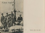 Shana Tova New Year Card: Holocaust Survivors Immigrating to Palestine
