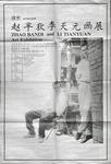Zhao Bandi and Li Tianyuan Art Exhibition 赵半狄李天远画展