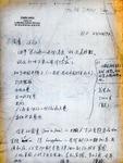 Correspondence: CHEN Zhen to ZHOU Yan (about the logistics of