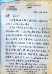 Correspondence: CHEN Zhen to ZHOU Yan (about work(s) progress) by Zhen CHEN 陈箴