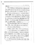 """Correspondence: FENG Mengbo to ZHOU Yan about the titling of the (Planned) Exhibition """"晾干"""" by Meng-bo FENG 冯梦波"""
