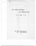 Interview (Between ZHOU Yan, ZHANG Bo, and FENG Mengbo): A Conversation on Engraving Arts