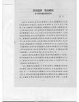 """Mutual Choice, Mutual Destructure -- On FU Zhong Wang's """"Mortise and Tenon Structure"""" by Zhong-Wang FU 傅中望"""