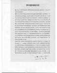 Interview Record Between FU Zhong Wang and PENG De