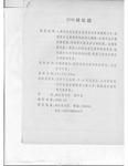 Project Proposal - 2000 Manipulator by Zhong-Wang FU 傅中望