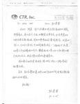 Correspondence: GENG Jian Yi to ZHOU Yan about the Exhibition in Guggenheim Museum of Art