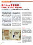Exhibition Introduction: China's New Art, Post-1989 by Hao HONG 洪浩