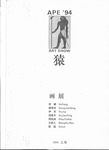 Artists' Introductions of APE'94 Art Show by Jian-Ping HU 胡建平