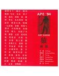 Invitation of the APE'94 Art Show by Jian-Ping HU 胡建平