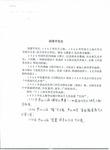 Resume 3: HU JianPing by Jian-Ping HU 胡建平