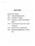 Resume: HUANG Yan by Yan HUANG 黄岩