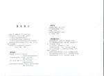 Resume: LEI Liang by Liang LEI 雷亮