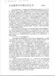 Cultural Collapse and Contemporary Chinese Art by Xian-Ting LI 栗宪庭