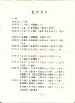 Resume 2: LIN YiLin by Yi-Lin LIN 林一林