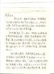 "Correspondence: LIN YiLin to ZHOU Yan on the ""Salon"" of 1989 China by Yi-Lin LIN 林一林"