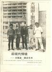 Post-Modernity -- DaWeiXiang (Big Tail Elephant) United Art Exhibition by Yi-Lin LIN 林一林