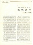 Pattern of the Contemporary Art: Dialogue Between LIN YiLin and CHEN ShaoXiong by Yi-Lin LIN 林一林