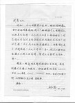 Correspondence: LIU Da Hong to ZHOU Yan on the Submission of Artworks to the Guggenheim Exhibition