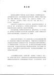 Essay: Buddha-Coitus(欢喜佛) by Bo NIU 牛波